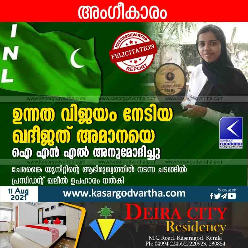 Kasargod, Kerala, News, INL appreciated Khadeejat Amana for achievement.