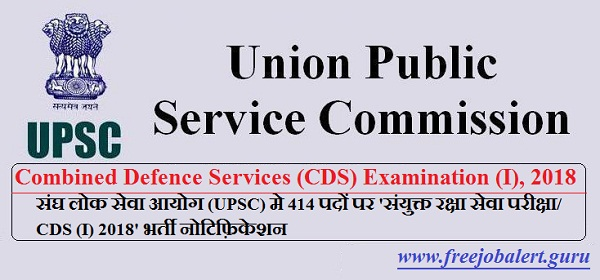 Union Public Service Commission, UPSC, Combined Defence Services, CDS, UPSC CDS, UPSC Recruitment, Graduation, freejobalert, Sarkari Naukri, Latest Jobs, Hot Jobs, upsc cds logo