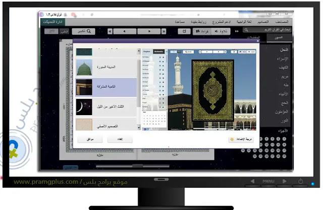 موضوعات  برنامج قرآن فلاش