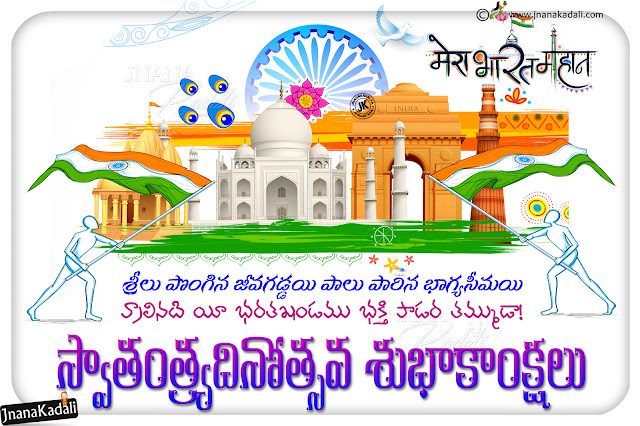happy independence day greetings quotes, telugu independence day images greetings