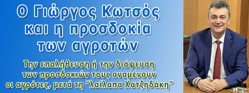 ΓΙΩΡΓΟΣ ΚΩΤΣΟΣ
