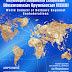 Το πρόγραμμα του 1ου Συνεδρίου του Παγκοσμίου Συμβουλίου Ελληνικών Εθνικοτοπικών Οργανώσεων στην Αθήνα στις 1.8.21