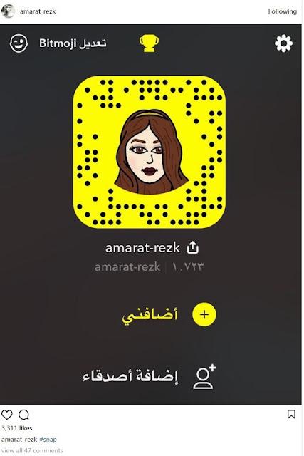 امارات رزق سناب شات