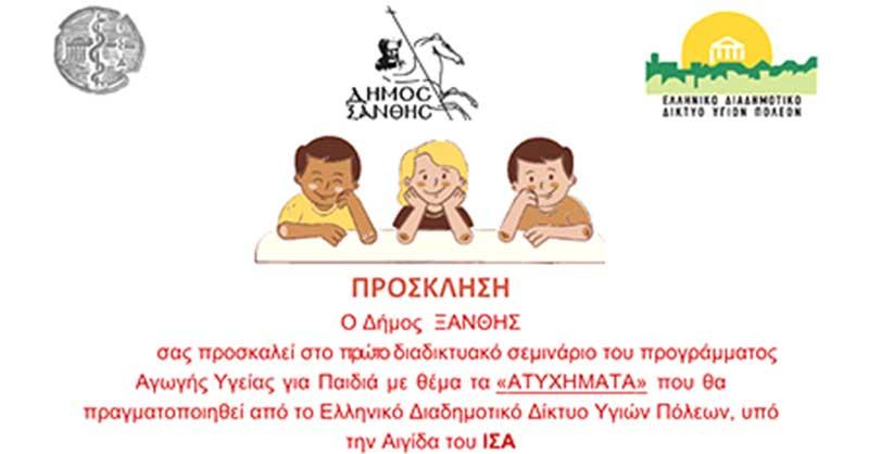 Πρόγραμμα Αγωγής Υγείας για Παιδιά στην Ξάνθη