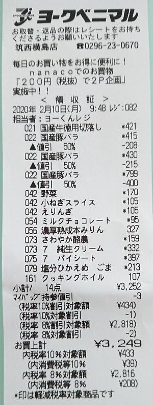 ヨークベニマル 筑西横島店 2020/2/10 のレシート