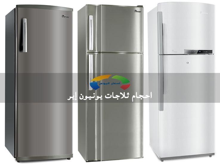 افضل انواع ثلاجات يونيون إير فى مصر 2021