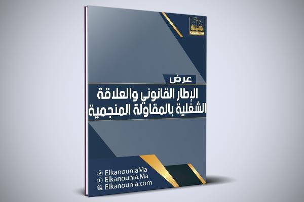 عرض بعنوان: أجراء المقاولات المنجمية الإطار القانوني وأهم خصوصيات العلاقة الشغلية PDF