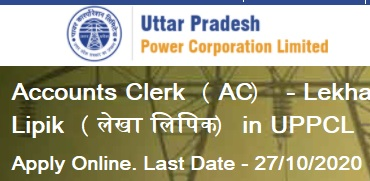 UPPCL Accounts Clerk Recruitment 2020