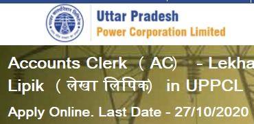 UPPCL Accounts Clerk Recruitment 2020
