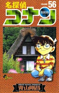 名探偵コナン コミック 第56巻 | 青山剛昌 Gosho Aoyama |  Detective Conan Volumes
