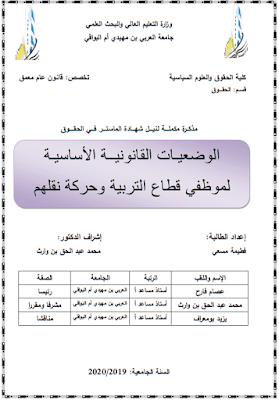 مذكرة ماستر: الوضعيات القانونية الأساسية لموظفي قطاع التربية وحركة نقلهم PDF