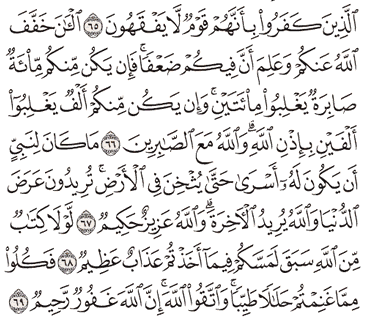 Tafsir Surat Al-Anfal Ayat 66, 67, 68, 69, 70
