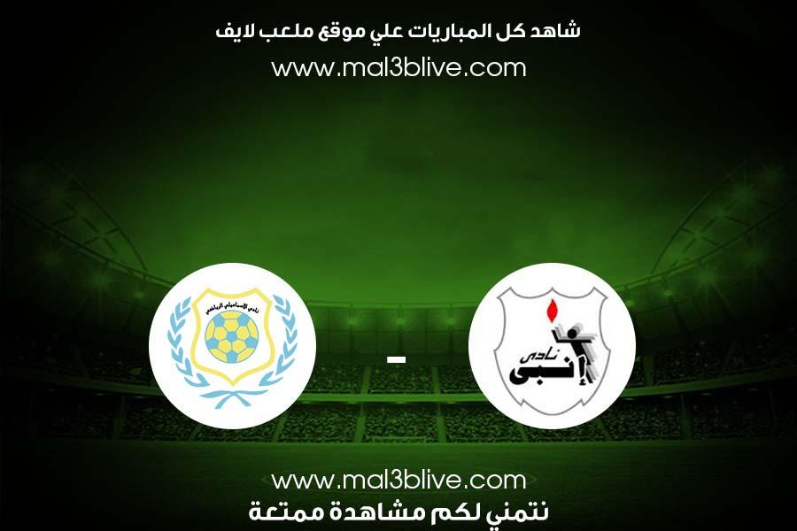 مشاهدة مباراة إنبي والإسماعيلي بث مباشر اليوم الموافق 2021/08/17 في الدوري المصري