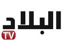 el bilad TV en direct Live - قناة جريدة البلاد بث مباشر