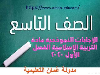 مادة التربية الإسلامية الصف التاسع