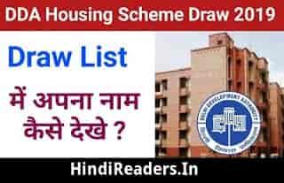 DDA Housing Scheme Draw List