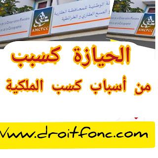 الحيازة في القانون المغربي