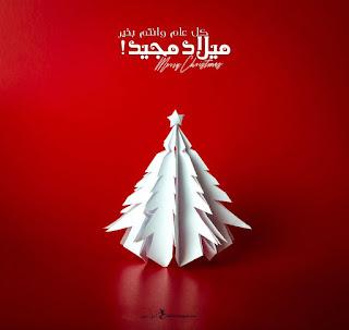 صور تهنئة بعيد الميلاد المجيد Merry Christmas