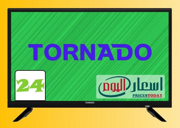 اسعار شاشات 24 بوصة تورنيدو 2021