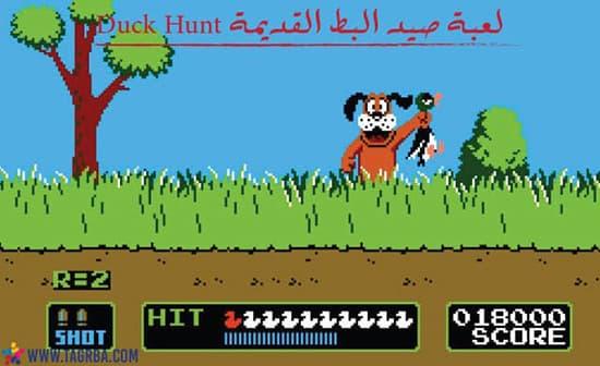 تحميل لعبة صيد البط القديمة Duck Hunt على منصة تجربة