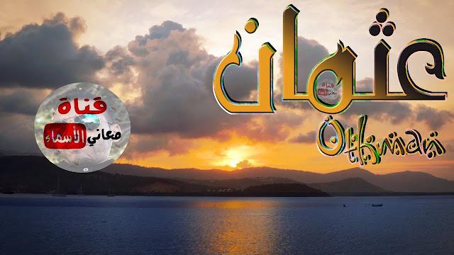 معنى اسم عثمان وصفات حامل هذا الاسم Othman