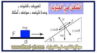 الشغل في الفيزياء تعريفه قانون حسابه حل مسائل ، أمثلة