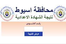 نتيجة الشهادة الإعدادية محافظة اسيوط 2021 بالاسم ورقم الجلوس