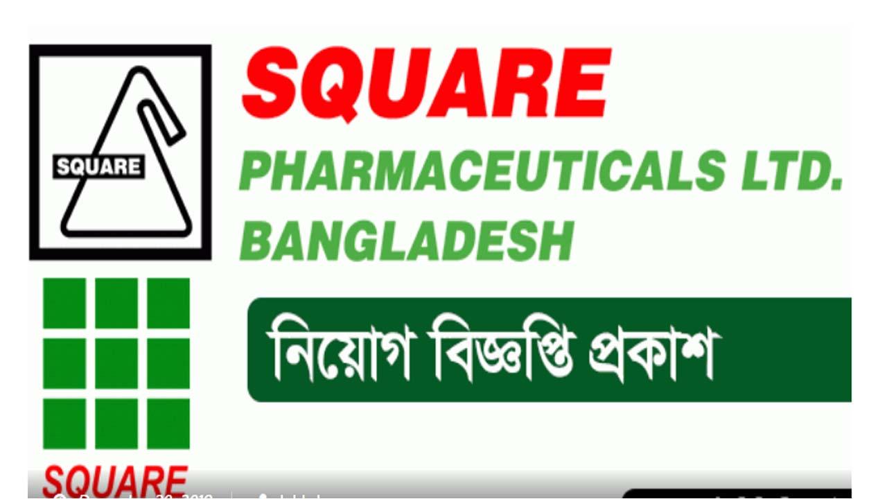স্কয়ারে ২৮ হাজার টাকা বেতনে চাকরির নিয়োগ প্রকাশ | Square Pharmaceuticals Limited job Circular