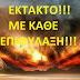 ΤΩΡΑ!!!ΠΛΗΡΟΦΟΡΙΑ ΑΠΟ ΕΛΛΗΝΕΣ ΑΞΙΩΜΑΤΟΥΧΟΥΣ ΠΟΥ ΣΟΚΑΡΕΙ!!!ΤΕΛΗ ΜΑΙΟΥ  ή αρχές Ιουνίου ΤΕΛΕΙΩΝΟΥΜΕ!!!