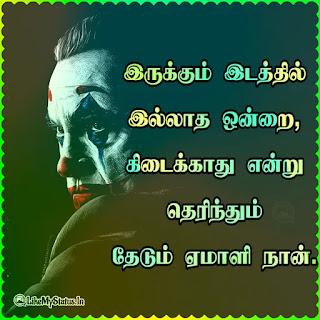 Sad Tamil status