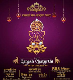 रामबली सेठ आभूषण भंडार की तरफ से श्री गणेश चतुर्थी की हार्दिक शुभकामनाएं  | #NayaSaberaNetwork