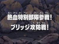 One Piece Episode 201