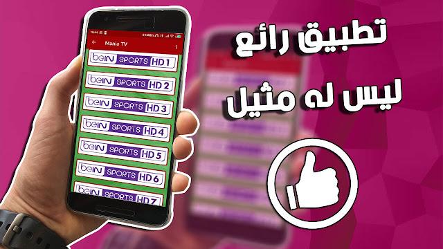 تحميل تطبيق Mania TV الجديد لمشاهدة القنوات العربية المشفرة على أجهزة الاندرويد