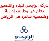 تعلن شركة الراجحي للبناء والتعمير, عن توفر وظائف إدارية وهندسية شاغرة, للعمل لديها في الرياض. وذلك للوظائف التالية: 1- مهندس ميكانيكا (5 وظائف): - المؤهل العلمي: بكالوريوس في تخصص ذي صلة. - الخبرة: عشر سنوات على الأقل من العمل في مجال أعمال المقاولات. - أن يكون لديه القدرة على تحمل ضغوط العمل, والتنقل بين المدن. 2- محاسب/ة: - المؤهل العلمي: بكالوريوس في تخصص ذي صلة. - الخبرة: خمس سنوات على الأقل من العمل في المجال. - أن يكون لديه خبرة في استخدام برنامج ساب المحاسبي. - أن يكون المتقدم/ة للوظيفة سعودي/ة الجنسية. للتـقـدم إلى الوظـيـفـة المطــلوبة يـرجى إرسـال سـيـرتـك الـذاتـيـة عـبـر الإيـمـيـل التـالـي: info@alrajhi-co.sa مـع ضرورة كتـابـة عـنـوان الرسـالـة, بـالـمـسـمـى الـوظـيـفـي.     اشترك الآن في قناتنا على تليجرام   أنشئ سيرتك الذاتية   شاهد أيضاً: وظائف شاغرة للعمل عن بعد في السعودية    شاهد أيضاً وظائف الرياض   وظائف جدة    وظائف الدمام      وظائف شركات    وظائف إدارية   وظائف هندسية                       لمشاهدة المزيد من الوظائف قم بالعودة إلى الصفحة الرئيسية قم أيضاً بالاطّلاع على المزيد من الوظائف مهندسين وتقنيين  محاسبة وإدارة أعمال وتسويق  التعليم والبرامج التعليمية  كافة التخصصات الطبية  محامون وقضاة ومستشارون قانونيون  مبرمجو كمبيوتر وجرافيك ورسامون  موظفين وإداريين  فنيي حرف وعمال
