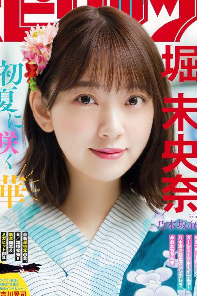 Miona Hori 堀未央奈, Big Comic Spirits 2019 No.30 (ビッグコミックスピリッツ 2019年30号)