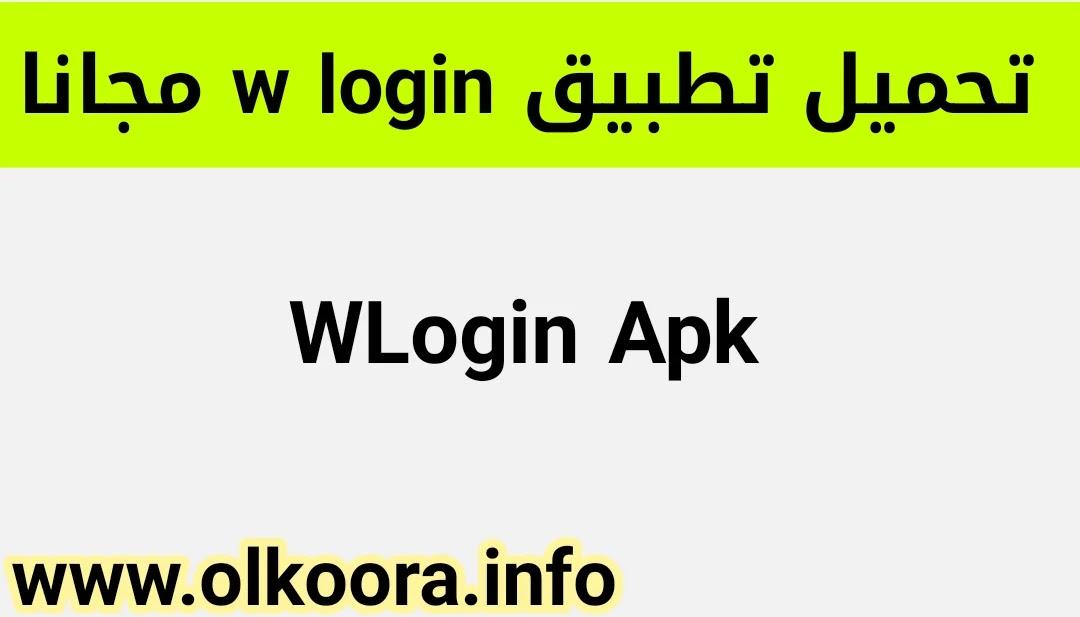 تحميل تطبيق WLogin _ تنزيل تطبيق W login للأندرويد 2021