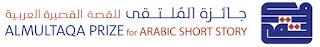 جائزة الملتقى الثقافي للقصة القصيرة العربية