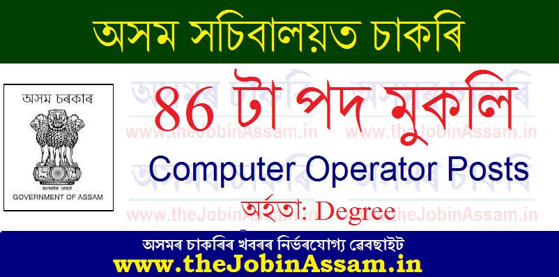 Assam Secretariat Recruitment 2021: