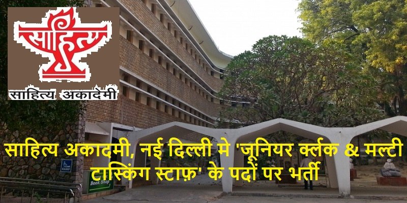 Sahitya Akademi Delhi jobs 2019