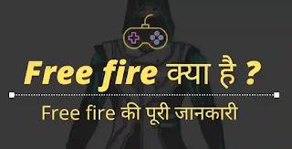 Free fire ka malik koun hai, free fire kya hai, free fire kis desh ka game hai