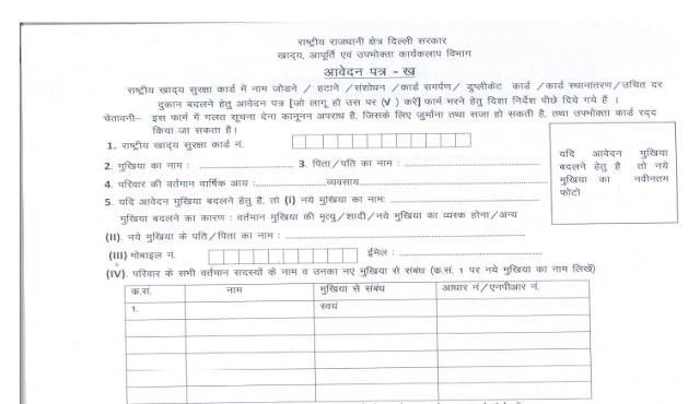 delhi bpl ration card application form