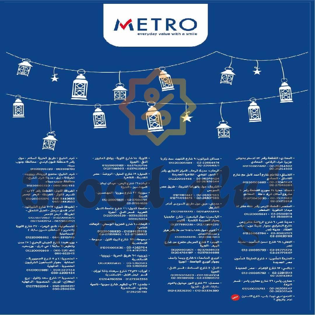 عروض مترو ماركت من 16 ابريل حتى 30 ابريل