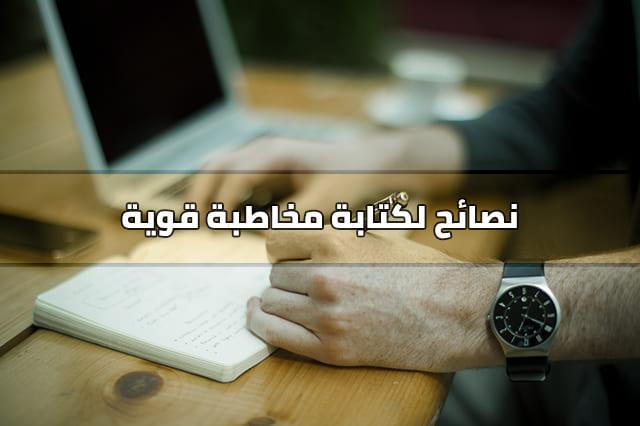 صورة   أهم مهارات كتابة المراسلات الإدارية وطريقة كتابة مراسلة قوية