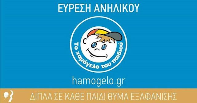 vrethike-to-5xrono-agoraki-pou-eixe-eksafanistei-sti-var