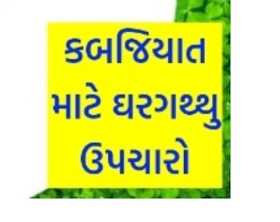 Natural remedies for constipation in Gujarati