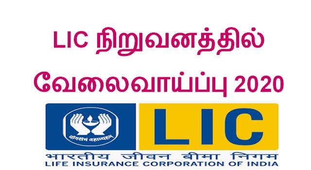LIC நிறுவனத்தில் வேலைவாய்ப்பு 2020