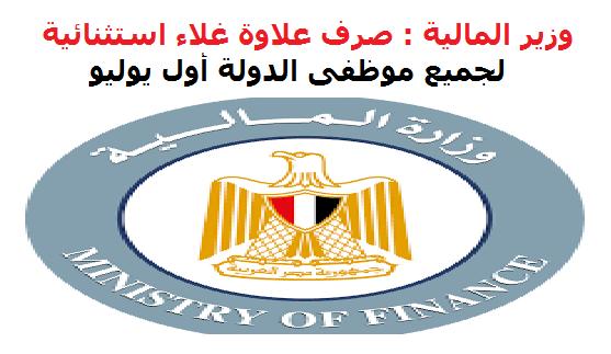 وزارة المالية - صرف علاوة غلاء استثنائية بنسبة 7% من الاجر الاساسى لجميع العاملين بالدولة اول يوليو القادم