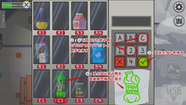 Buy Beverage(飲み物を買う)説明画像