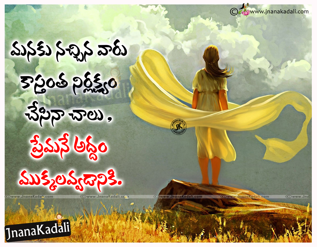 telugu life love feelings quotes new love quotations on