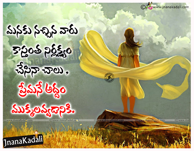 Here you can get Latest New Good Love Quotes for Your Girlfriend, Telugu Fb Love Quotes and Images, Telugu Prema Kavithalu Images, Top Telugu Love Pictures and Wallpapers, HD Telugu Love Quotes for Girls, Love Failure Quotes online, Telugu Love Letters and Love Dialogues with Images.